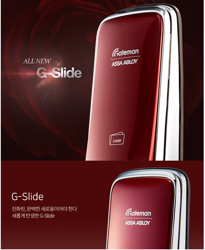 Khóa điện tử Gateman G-Slide
